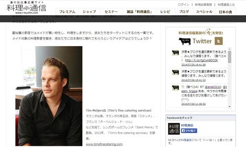 Media - Foreign Magazine R-Tsushin