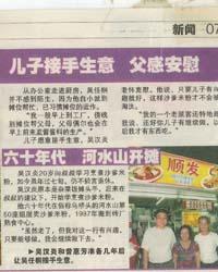 55151d964fc50b7b5d7d382d_newspaper.jpg